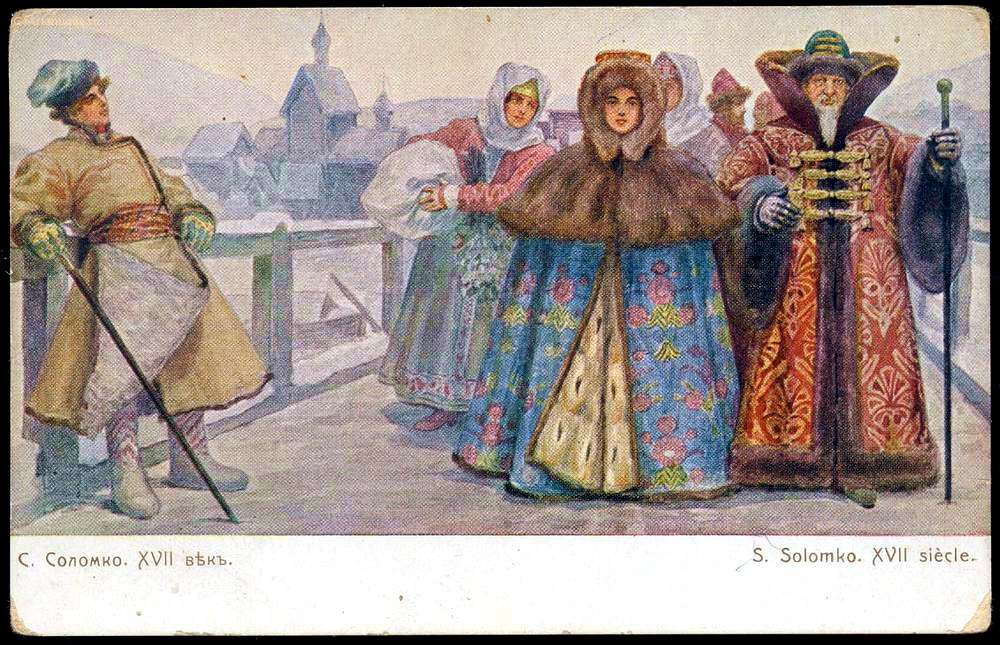 XVII век - Соломко Сергей Сергеевич
