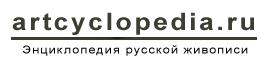 Энциклопедия русской живописи