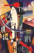 malevich_an_englishman_in_moscow_1914 - Малевич